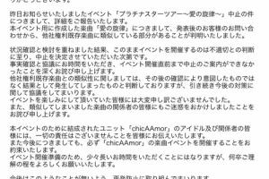 【ミリシタ】イベント「プラチナスターツアー~愛の旋律~」中止の詳細が公開