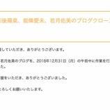 『【乃木坂46】早すぎないか!?川後陽菜、能條愛未、若月佑美のブログクローズ日程が発表される・・・』の画像