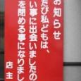【画像】気になる閉店が見つかるwww