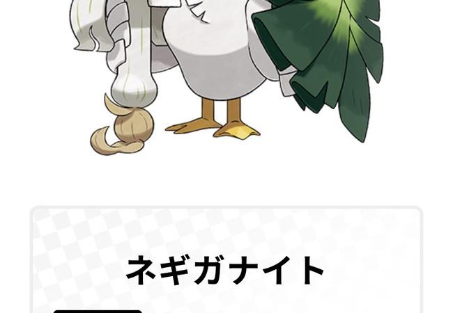ポケモン剣盾でカモネギがついに進化