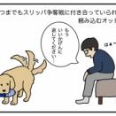 エフ漫画『得意げな犬』