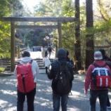 『☆お伊勢詣りで学業成就⁈☆』の画像