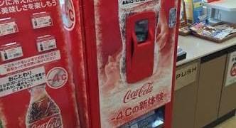 セブンイレブン店内に設置されてるコーラだけの自販機→俺「なにこれ~、コールドコーラ?すご~い、おいしそう~」