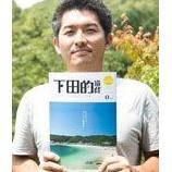 『静岡 「下田的遊戯」創刊10周年を迎える』の画像