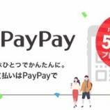 『スマホ支払いアプリ「PayPay」に登録&入金してノーリスクで1,500円もらっておこう。』の画像