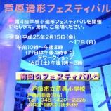『<明日17日まで>戸田市立芦原小学校で「芦原造形フェスティバル」開催』の画像