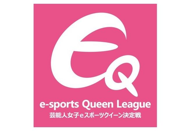 女性タレントによるeスポーツ「EQリーグ」実施!ソフトこれでいいのか?