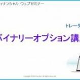 『FXトレード・フィナンシャル【バイトレ】のWEBセミナー収録』の画像
