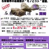 『展示会開催「石屋の応援団 in 岡崎」2021年5月27日~28日』の画像
