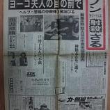 『31年前の新聞とジョン・レノン スーパーライブ2011』の画像