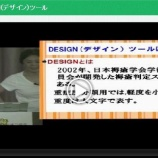 『[新着動画] 褥瘡評価(DESIGN)特集(3)』の画像