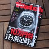『 『POWER Watch(パワーウォッチ) 2020年3月号 No.110』・・・雑誌掲載情報』の画像