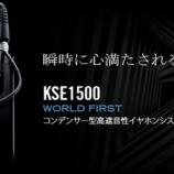 『SHURE KSE1500やKlipsch X20i等 ビックネームの新機種』の画像