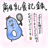 『🥞離乳食記録🥞』の画像
