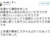 【欅坂46】ツイッタラー「志田愛佳さんが地元の花火にいたらしい。怖い男の人達と一緒に」