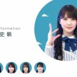 『【速報】日向坂46 5thシングル「君しか勝たん」センターは加藤史帆!』の画像