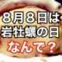 動画|8月8日が【岩牡蠣の日】な3つの理由