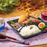 『【香港最新情報】「JA全農 ✖ 四洲集団『お弁当シリーズ』、49ドルから提供」』の画像