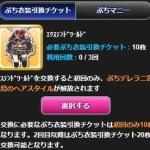 【モバマス】ぷち衣装引換チケット交換に「エクステンドワールド」を追加!