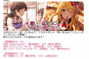 【ミリシタ】本日15時から『想いを込めて♡バレンタインガシャ』!美希、志保、恵美、未来のカードが登場!