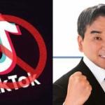 【神戸】岡田市議「神戸市のTikTok公式アカウント、配信停止に持ち込める見込み」