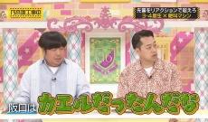 """【乃木坂46】阪口珠美、""""カエル""""就任w"""