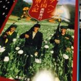 『『アヘン王国潜入記』(高野秀行 著)を代官山蔦屋書店で購入』の画像