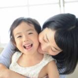 『子どもが、先生やママにやってほしいと思ってること』の画像