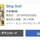 『【乃木坂46】『Sing Out!』3日目売り上げは32,145枚、累計945,269枚でオリコン1位を獲得!!!』の画像