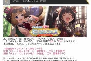 【ミリシタ】本日15時から『ミリオンフェス』開催!桃子、育のカード登場!