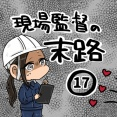 現場監督の末路(17)