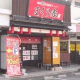 『横浜新家系豚骨ラーメン まくり家@名古屋市緑区藤塚』の画像