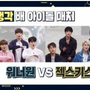 『【NAVER TV】Wanna One vs SECHSKIES、魅力対決!?』の画像
