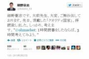 【Twitter】細野豪志が大前研一botにご挨拶している