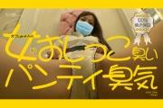 KKK-064 女のおしっこ臭いパンティー臭気