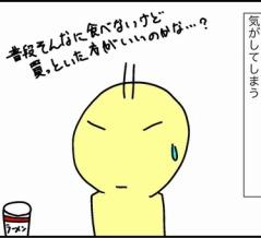 【日常漫画】買い溜めの欲求