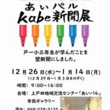 『あいパルkabe新聞展 12月26日から1月14日まで開催(12月29日〜1月3日は休館)。戸田第一小学校3年生が学んだことを壁新聞にました!』の画像