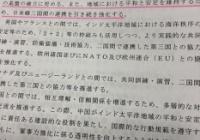 安倍首相には東南アジアより低い韓国…安保協力5番目に ⇒「まだ除外してないの!?」
