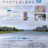 『もっと素敵な街になるアイデアを語り合おう!「e-Toda(いいとだ)オープンデータ・アイデアソン」が、明日2月12日13時より戸田市新曽南庁舎さくらパル2階会議室にて開催されます。』の画像