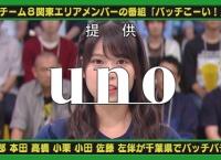 「チーム8のKANTO白書 バッチこーい!」の提供に「UNO」