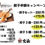 『【3/19(金)まで!餃子半額キャンペーン開催中】』の画像