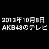 新ドラマ「よろず占い処 陰陽屋へようこそ」に柏木由紀など、2013年10月8日のAKB48関連のテレビ