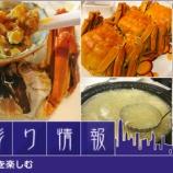 『香港彩り情報「今が旬!上海蟹を楽しむ」』の画像