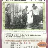 『第6回戸田市公民館バンド祭り 2月6日日曜日開催』の画像