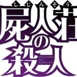 『本格ミステリ受賞作!!『屍人荘の殺人』がとても面白い!!』の画像