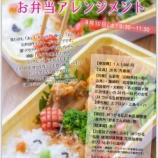 『【締め切り迫る!】料理研究一家「古川家」お弁当アレンジメントワークショップ』の画像