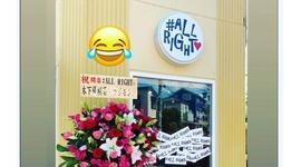 【タピオカ店脅迫】木下優樹菜の事務所幹部が東スポに圧力か…録音された「抗議電話」がヤバイ