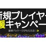 『【カートゥーンウォーズ3】新規プレイヤー応援キャンペーンのお知らせ』の画像