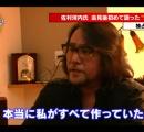 【画像】佐村河内守さんが報道番組に登場 長髪復活、「ペテン師だから」と活動再開否定も、「耳は聞こえない」