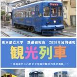 『2020年度合同研究冊子「観光列車」PDF版』の画像